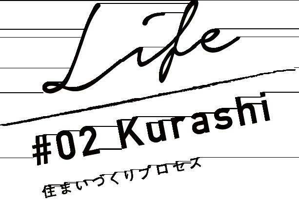 Life @02 Kurashi 住まいづくりプロセス 片付け収納 家事