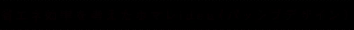 省エネ効率を考えたホマレidea(パッシブデザイン)